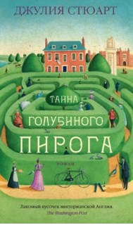 Джулия Стюарт, Тайна голубиного пирога, анонсы книг