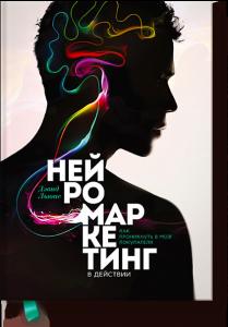 """Дэвид Льюис, Нейромаркетинг в действии. Как проникнуть в мозг покупателя"""", анонсы книг, деловая литература"""