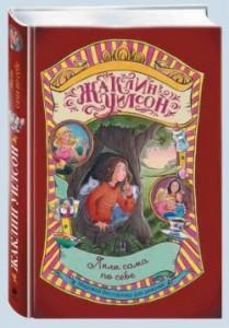 Жаклин Уилсон, Лили сама по себе, книги для детей