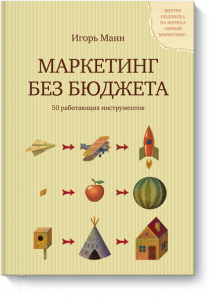 Игорь Манн, Маркетинг без бюджета, анонсы книг