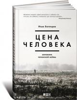 Ильяс Богатырев, Цена человека. Заложник чеченской войны, анонсы книг