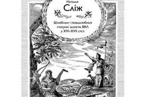 книга о браке и сексе, исследования секс XVI-XVII века, Великое княжество Литовское