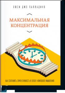 Люси Джо Палладино, Максимальная концентрация, анонсы книг
