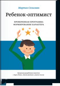 Мартин Селигман, Ребенок-оптимист, анонсы книг