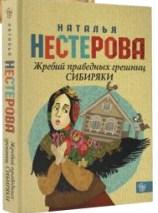 Наталья Нестерова, Жребий праведных грешниц. Сибиряки, анонсы книг