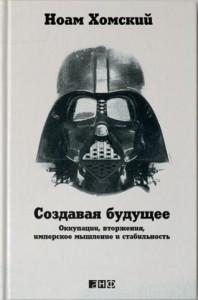 Ноам Хомский, Создавая будущее. Оккупации вторжения имперское мышление и стабильность, анонсы книг