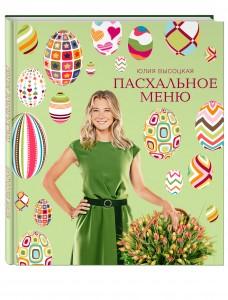 Юлия Высоцкая , Пасхальное меню, анонсы книг