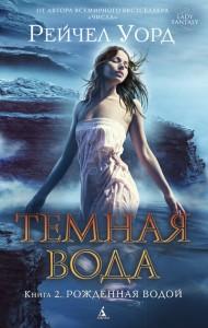 Рейчел Уорд, Темная вода. Книга 2. Рожденная водой, анонсы книг