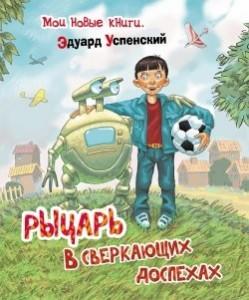 Эдуард Успенский, Рыцарь в сверкающих доспехах, книги для детей