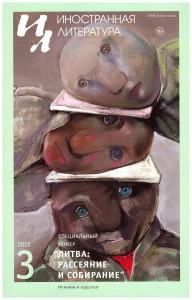 """Анонс журнала """"Иностранная литература"""" №3, 2015"""