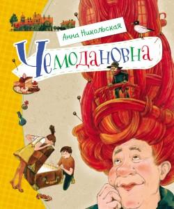 Анна Никольская, книги для детей, Чемодановна