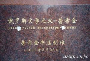 Александр Сергеевич Пушкин, памятник Пушкину в Китае, памятник Пушкину с ошибками