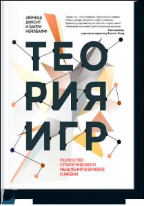 Авинаш Диксит, Барри Нэлбафф, Теория игр, анонсы книг