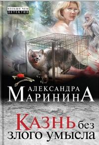 Александра Маринина, Казнь без злого умысла, анонсы книг