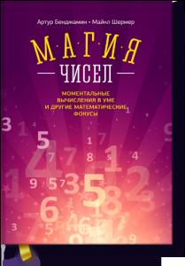 Артур Бенджамин и Майкл Шермер, Магия чисел, анонсы книг