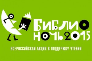 Библионочь-2015, литература мероприятия, события литература