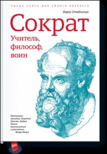 Борис Стадничук, Сократ, анонсы книг