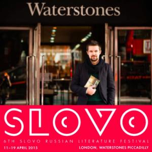 фестиваль SLOVO , фестиваль литература Лондон, Борис Гребенщиков, Борис Акунин