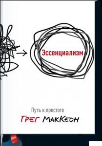 Грег МакКеон, Эссенциализм. Путь к простоте, анонсы книг