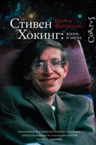 Китти Фергюсон, Стивен Хокинг: жизнь и наука, анонсы книг