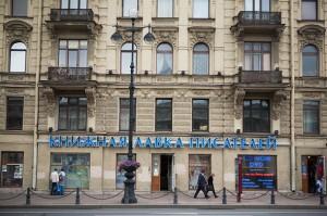 Книжная лавка писателей , книжные магазины Санкт-Петербург