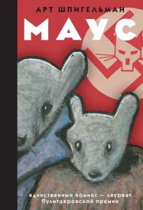 Холокост, Маус, Артур Шпигельман, комикс о Холокосте