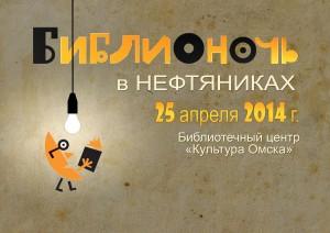 Библионочь 2015, Библионочь в Омске