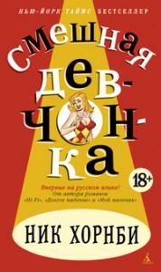 Ник Хорнби, Смешная девчонка, анонсы книг