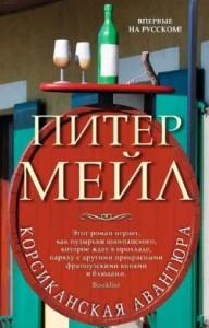 Питер Мейл, Корсиканская авантюра, анонсы книг