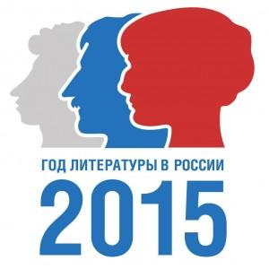 Год литературы 2015, литература Россия, новости литературы