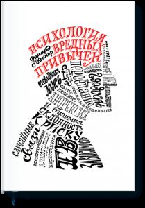 Ричард О'Коннор, Психология вредных привычек, анонсы книг