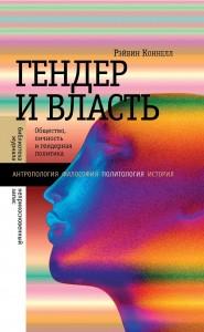 Рэйвин Коннелл, анонсы книг, Гендер и власть: Общество, личность и гендерная политика,