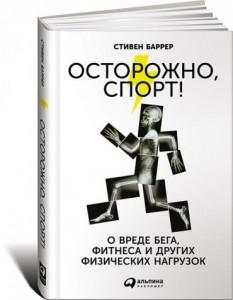 Стивен Баррер, Осторожно, спорт!, анонсы книг