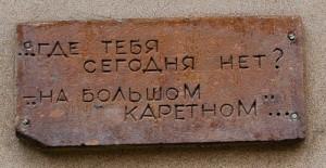 Владимир Высоцкий, улица Высоцкого, Большой Каретный переулок