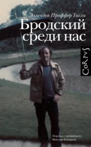 Эллендея Проффер Тисли, Бродский среди нас, анонсы книг