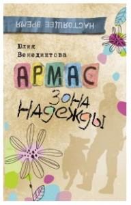 Юлия Венедиктова, Армас. Зона надежды, анонсы книг, книги для детей