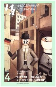"""Анонс журнала """"Иностранная литература"""" №4, 2015"""