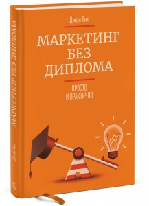Marketing_bez_diploma_3d_1800