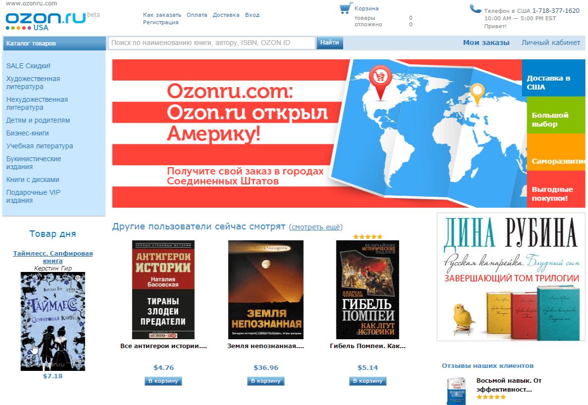 23549211209b ... книги интернет-магазин. Ozon.ru — теперь и в США!