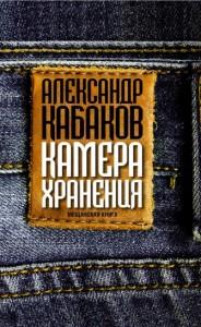 Александр Кабаков, Камера хранения: мещанская книга, анонсы книг