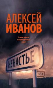 Алексей Иванов, Ненастье, анонсы книг