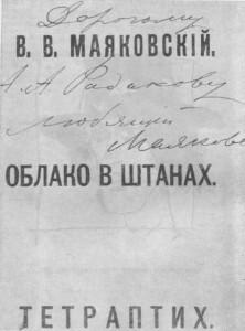 Облако в штанах, Владимир Маяковский, Облако в штанах иллюстрации