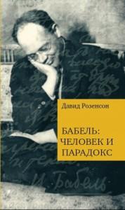 Давид Розенсон, Бабель: человек и парадокс, анонсы книг