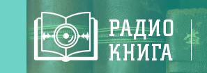 Радио Книга, литературное радио, новости литературы