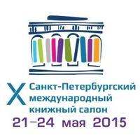 Санкт-Петербургский международный книжный салон, литература мероприятия, новости литературы