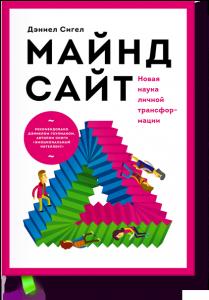 Дэниел Сигел, Майндсайт, анонсы книг