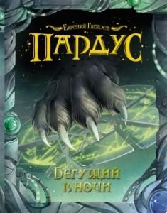 Евгений Гаглоев, Пардус. Бегущий в ночи, анонсы книг, книги для детей