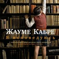 Жауме Кабре, Я исповедуюсь, анонсы книг