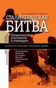 Йохен Хелльбек, Сталинградская битва: свидетельства участников и очевидцев, анонсы книг