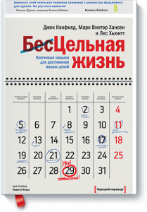 Лес Хьюитт, Джек Кэнфилд, Марк Виктор Хансен, Цельная жизнь, анонсы книг